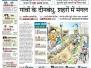 Haryana Budget 2017
